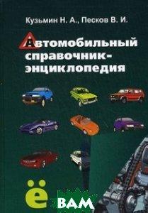 Автомобильный справочник-энциклопедия. Справочное пособие