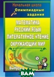 Математика. Русский язык. Литературное чтение. Окружающий мир. 3-4 классы. Олимпиадные задания. Выпуск 3