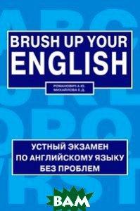 Brush up your english =Освежи свой английский