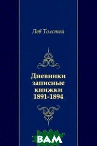 Дневники записные книжки. (1891-1894)