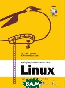 Библиотека ATL Linux. Операционная система Линукс. Курс лекций
