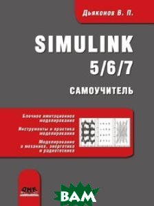 Simulink 5/6/7: Самоучитель  Дьяконов В. П.  купить