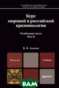 Курс мировой и российской криминологии. Учебник для магистров. Том II: Особенная часть