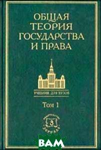 Общая теория государства и права. Академический курс в 3 томах. Том 1    купить