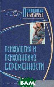 Психология и психоанализ беременности. Хрестоматия  Райгородский Д.Я. купить