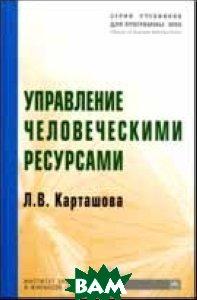 Управление человеческими ресурсами  Карташова Л.В.  купить