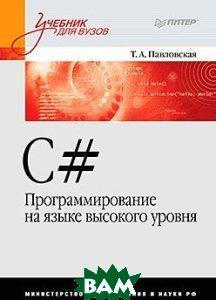 Языки программирования схема