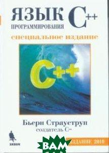 Язык программирования С++. Специальное издание  Б. Страуструп купить