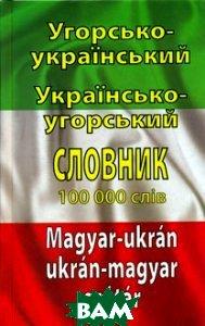 Угорсько-український українсько-угорський словник. Понад 100000 слів  О.Таланов купить