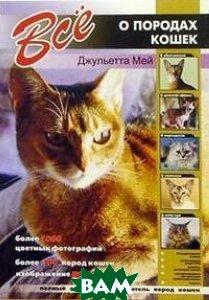 Все о породах кошек  Мей купить