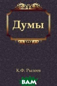 Думы (изд. 2011 г. )
