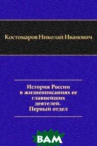 История России в жизнеописаниях ее главнейших деятелей. Первый отдел Книга по Требованию