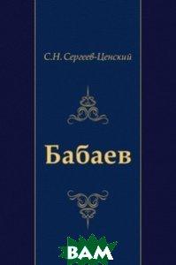 Бабаев (изд. 2011 г. )