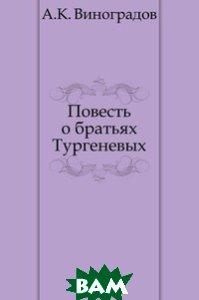 Повесть о братьях Тургеневых