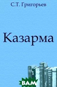 Казарма (изд. 2011 г. )
