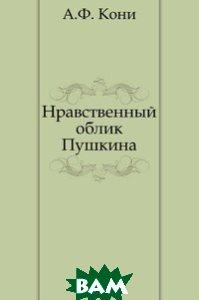 Нравственный облик Пушкина