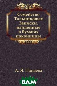 Семейство Тальниковых. Записки, найденные в бумагах покойницы