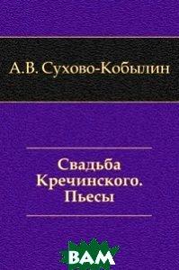 Свадьба Кречинского. Пьесы