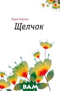 Щелчок (изд. 2011 г. )