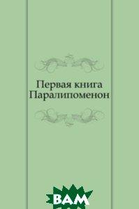 Первая книга Паралипоменон