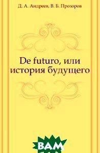 De futuro, или история будущего
