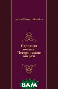 Народная поэзия. Исторические очерки. Книга по Требованию