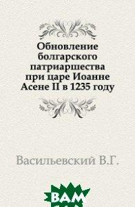 Обновление болгарского патриаршества при царе Иоанне Асене II в 1235 году.