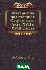 Материалы по истории г. Острогожска. Акты XVII и XVIII столет.
