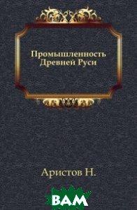Промышленность Древней Руси.