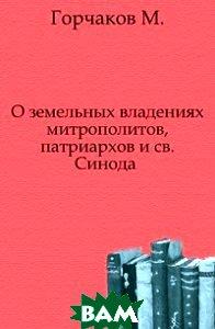О земельных владениях митрополитов, патриархов и св. Синода .