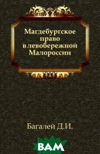 Магдебургское право в левобережной Малороссии.