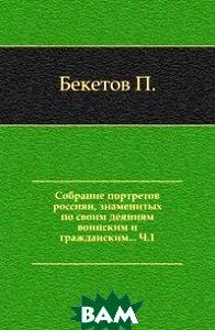 Собрание портретов россиян, знаменитых по своим деяниям воинским и гражданским... Ч. 1.