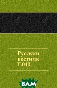 Русский вестник. Т. 040.