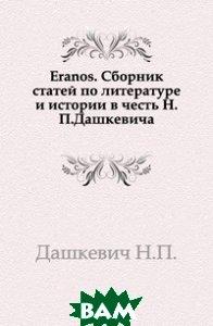 Дашкевич Н.П. / Eranos. Сборник статей по литературе и истории в честь Н.П.Дашкевича.