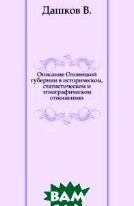Описание Олонецкой губернии в историческом, статистическом и этнографическом отношениях.