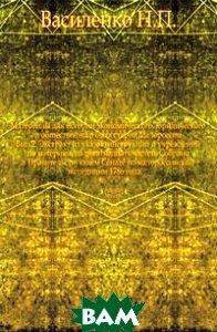 Материалы для истории экономического, юридического и общественного быта старой Малороссии. Вып. 2. Экстракт из указов, инструкций и учреждений по материям, на девятнадцать частей. Собрано в Правительс