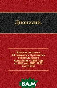 Краткая летопись Можайского Лужецкого второклассного монастыря с 1408 года по 1892 год. 1892. Ч. 05. (год 1725).