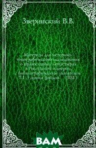 Материал для историко-топографического исследования о православных монастырях в Российской империи, с библиографическим указателем. Т. 1-3 одним файлом. (RSL)