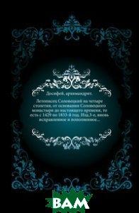 Летописец Соловецкий на четыре столетия, от основания Соловецкого монастыря до настоящего времени, то есть с 1429 по 1833-й год. Изд. 3-е, вновь исправленное и пополненное...