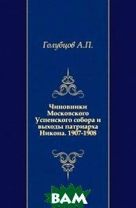 Чиновники Московского Успенского собора и выходы патриарха Никона. 1907-1908. (из ЧОИДР)