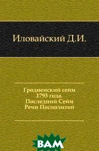 Гродненский сейм 1793 года. Последний Сейм Речи Посполитой.