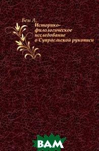 Историко-филологическое исследование о Супрасльской рукописи.