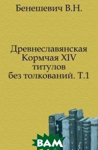 Древнеславянская Кормчая XIV титулов без толкований. Т. 1.