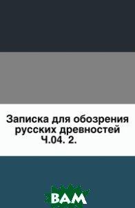 Записка для обозрения русских древностей. Ч. 04. 2.