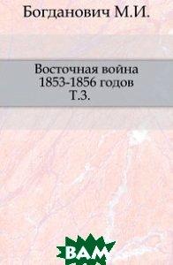 Восточная война 1853-1856 годов. Т. 3.