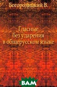 Гласные без ударения в общерусском языке.