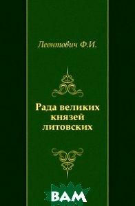 Рада великих князей литовских.