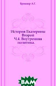 История Екатерины Второй. Ч. 4. Внутренняя политика.