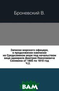 Записки морского офицера, в продолжении кампании на Средиземном море под начальством вице-адмирала Дмитрия Николаевича Сенявина от 1805 по 1810 год. Ч. 2.