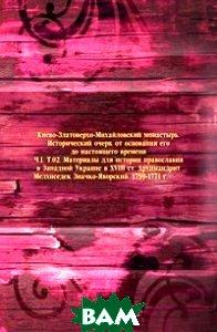 Киево-Златоверхо-Михайловский монастырь. Исторический очерк от основания его до настоящего времени. Ч. 1. Т. 02. Материалы для истории православия в Западной Украине в XVIII ст. Архимандрит Мелхиседек